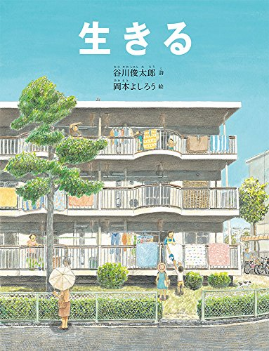 生きる (日本傑作絵本シリーズ)