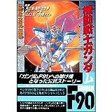 機動戦士ガンダムF90 (電撃コミックス)