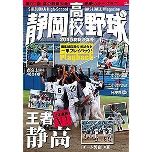 静岡高校野球2015夏総決算号