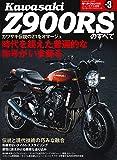 カワサキZ900RSのすべて (ニューモデル速報モーターサイクルシリーズ)