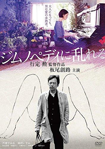 ジムノペディに乱れる [DVD]