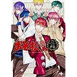 おそ松さん公式アンソロジーコミック 【F6】 (ジーンピクシブシリーズ)
