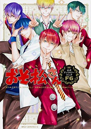 おそ松さん公式アンソロジーコミック 【F6】 (ジーンピクシブシリーズ)の詳細を見る