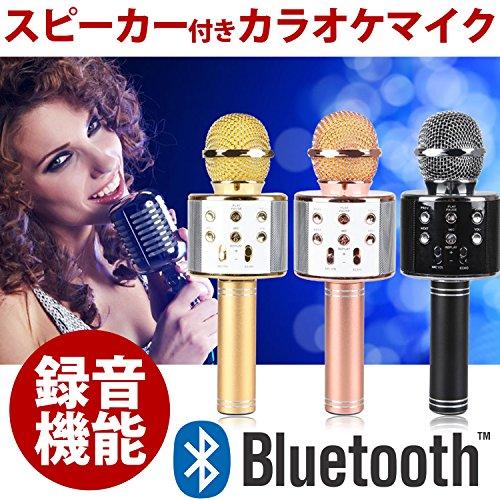 MRG スマホカラオケマイク Bluetooth ワイヤレス スピーカー 日本語説明書付 (ローズピンク)