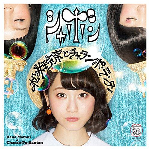 シャボン(Type-C)(CDのみ) - 松井玲奈とチャラン・ポ・ランタン