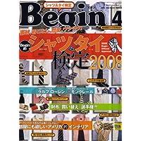 Begin (ビギン) 2008年 04月号 [雑誌]