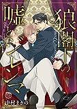 コミックス / 中村まきの のシリーズ情報を見る