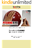 フィッティングの再確認: 指穴、インサート、ドリルシート ボウリングディスマンス翻訳シリーズ