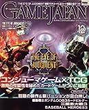 GAME JAPAN (ゲームジャパン) 2007年 12月号 [雑誌]