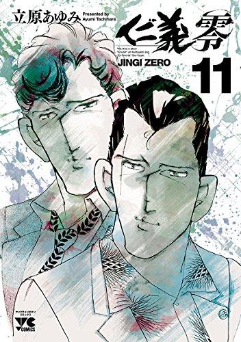 仁義 零 11 (ヤングチャンピオン・コミックス)の詳細を見る