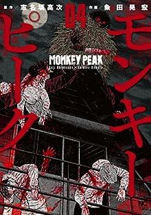[志名坂高次x粂田晃宏] モンキーピーク 第01-04巻