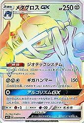 ポケモンカードゲームSM/メタグロスGX(HR)/アローラの月光