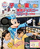 子どもと楽しむ! 東京ディズニーリゾート 2016‐2017 (My Tokyo Disney Resort)