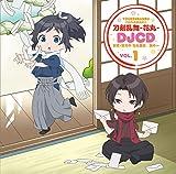 『刀剣乱舞-花丸-』DJCD 安定・清光の『花丸通信』 其の一