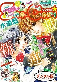 [雑誌] Sho-Comi 2017年24号