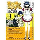 家政婦のエツ子さん(3) (バンブーコミックス 4コマセレクション)