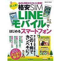 大人気! 格安 SIM LINEモバイルではじめるスマートフォン (インプレスムック)