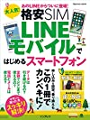 大人気! 格安 SIM LINEモバイルではじめるスマートフォン