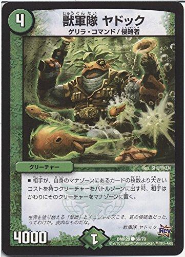 デュエルマスターズ 獣軍隊 ヤドック/第4章 正体判明のギュウジン丸!! (DMR20)/ シングルカード