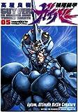 強殖装甲ガイバー(5) (角川コミックス・エース)