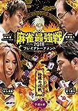 麻雀最強戦2016 プレミアトーナメント 極限の攻戦 予選A卓 [DVD]