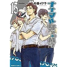 ナナマル サンバツ(13) (角川コミックス・エース)