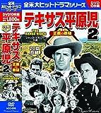 テキサス平原児 2 正義の鉄槌 ジャック・マホニー DVD10枚組 20話収録 ACC-026