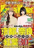 KansaiWalker関西ウォーカー 2016 No.22 [雑誌]
