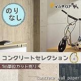 壁紙 クロス コンクリート調 サンゲツ 1m単位 【CC-RE7434】(CC-RE2616) JQ5