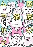 国家の猫ムラヤマ 解散!: ヤングチャンピオン・コミックス