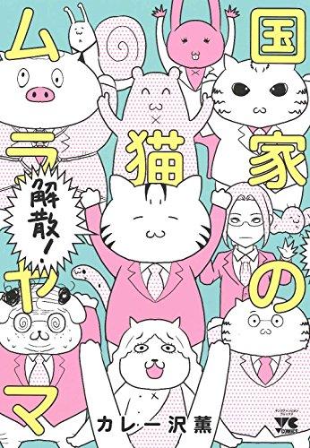 国家の猫ムラヤマ 解散! (ヤングチャンピオンコミックス)の詳細を見る