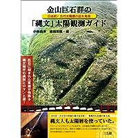 金山巨石群の「縄文」太陽観測ガイド