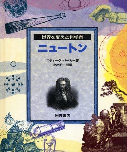ニュートン (世界を変えた科学者)