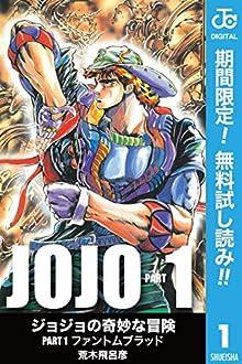 ジョジョの奇妙な冒険 第1部 モノクロ版【期間限定無料】 1 (ジャンプコミックスDIGITAL)