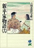 新・平家物語(十六) (吉川英治歴史時代文庫)