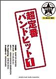 バンドスコア HIT5シリーズ Vol.01 超定番バンドヒット1 【リハ用ガイド譜付】