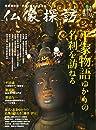 仏像探訪 第3号 平家物語ゆかりの名刹を訪ねる (エイムック 2307)