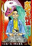 弐十手物語 涙証人編 (キングシリーズ 漫画スーパーワイド)
