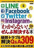 LINE/Facebook/Twitter/Instagramの「わからない! 」をぜんぶ解決する本 (洋泉社MOOK)