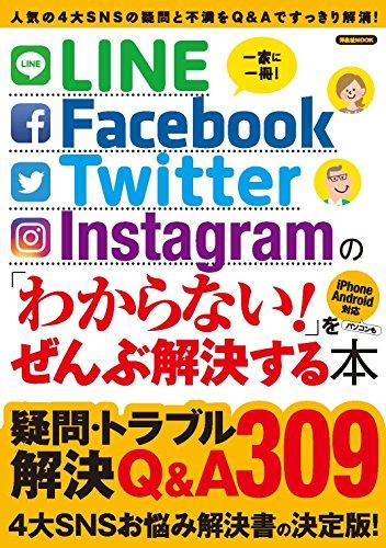 インスタグラム LINE/Facebook/Twitter/Instagramの「わからない! 」をぜんぶ解決する本 (洋泉社MOOK)