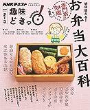 NHK 趣味どきっ!(月曜) 明日使える!お弁当大百科 2017年 2月?3月 [雑誌] (NHKテキスト)