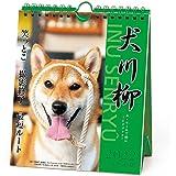 2022年 犬川柳(週めくり) カレンダー 1000120048 vol.005