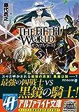 THE FIFTH WORLD〈5〉 (アルファライト文庫)