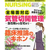 月刊 NURSiNG (ナーシング) 2013年 03月号 [雑誌]