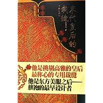末代皇后的裁縫(中国語)