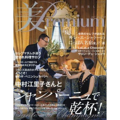 美Premium(プレミアム)(19) 2017年 02 月号 [雑誌]: 季刊プリ*フラ 増刊