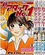 新アタックNo.1 コミック 全3巻完結セット (マーガレットコミックス )