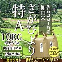 棚田米 特A さがびより 10kg 7分+7分[精米後 約9.3kg] 佐賀県富士町産 注文後精米
