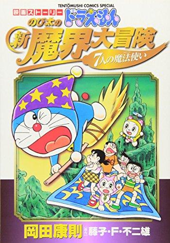 映画ストーリードラえもんのび太の新魔界大冒険―7人の魔法使い (てんとう虫コミックススペシャル)