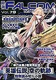 ファルコムマガジン vol.79